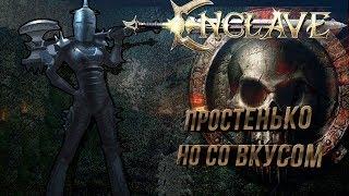 enclave - игра которой зажали сиквел