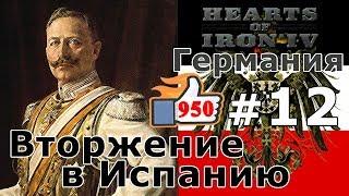 Прохождение Hearts of Iron 4 - Great War Германия №12 - Вторжение в Испанию