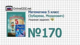 Задание № 170 - Математика 5 класс (Зубарева, Мордкович)