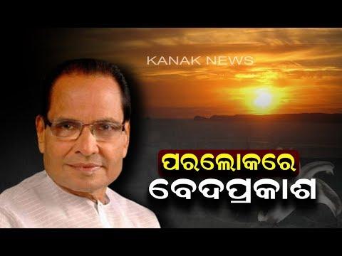 Patkura BJD MLA Candidate Ved Prakash Agarwal Passed Away