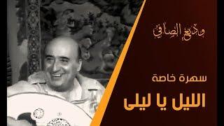 Wadih safi laylou ya layla - وديع الصافي الليل يا ليلى سهرة خاصة