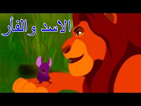 الاسد والفأر قصص اطفال كرتون اطفال قصص العربيه قصص اطفال قبل النوم 2018 Arabic Story Youtube