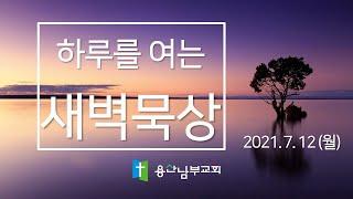 2021년 7월 12일(월) 아모스 5:4~6a [하루…