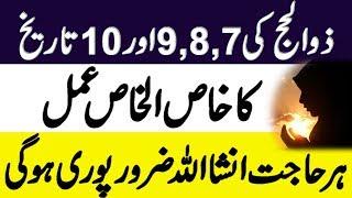 Zil Hajj ka Wazifa - Zulhajja Ki 7 , 8, 9 Or 10 Date Ka Khas Amal | Har Hajat Pori