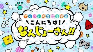 【南條愛乃】「こんにちは!なんじょーさん!!」#14 南條愛乃 検索動画 44