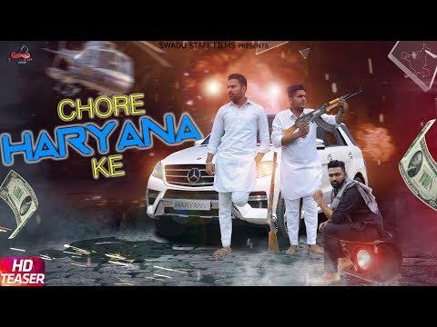 Teaser || Chore Haryana ke || Chaudhary || Swadu Staff Films || Latest Haryanvi Song 2018