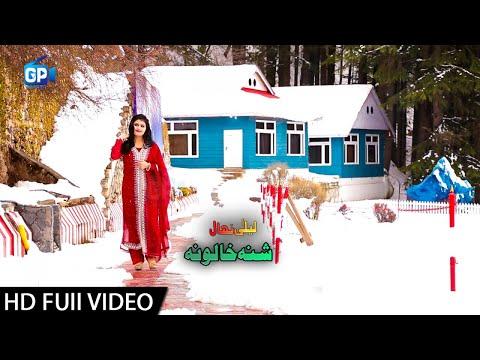 Pashto New Songs 2018 | Shna Me Khalona  Laila Nihal Afgnani Pashto New Songs | Pashto Music Video