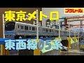 【プラレール】東京メトロ東西線05系をフル編成にしてみた
