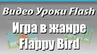 Видео Уроки Flash. Игра в жанре Flappy Bird. Управление птичкой