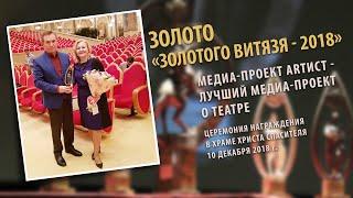 """Медиа-проект ARTИСТ - лауреат """"Золотого Витязя - 2018"""""""