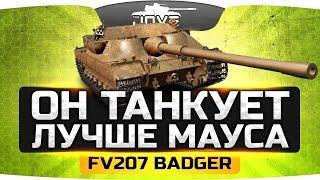 Новая Имба Танкует Лучше Мауса  FV217 Badger