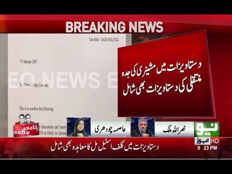 Specail Talk on Panama Papers -Senior Anchor Person Nasruallah Malik And Asma Chuhdary