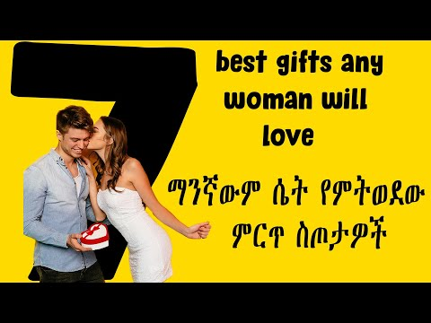 7 best gifts any woman will love (7 ማንኛውም ሴት የምትወደው ምርጥ ስጦታዎች )