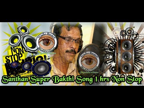 Santhan Bakthi Super Song Non Stop Collection / Tamil Hindu Devotional Songs