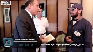 مصر العربية   جاد الحق يكرم عامل نظافة لتسليمه نقود عثر عليها بالسكة الحديد