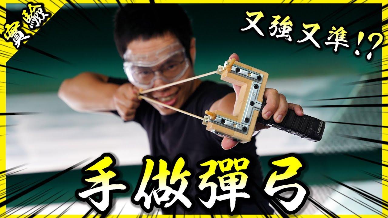 親手打造兒時彈弓!威力極大且準度驚人!【胡思亂搞】