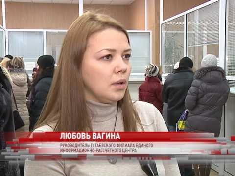 В Ярославской области стали оплачивать счета через Единый информационно-расчетный центр