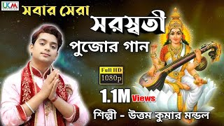 2021 সরস্বতী পুজোর সেরা গান    Ogo saraswati maa    Cover song    Uttam Kumar Mondal    UKM Official