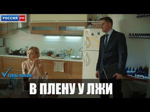 Сериал В плену у лжи (2019) 1-4 серии фильм мелодрама на канале Россия - анонс