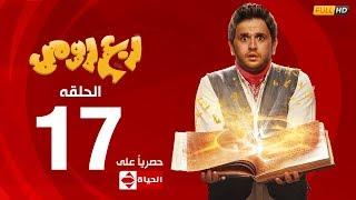 مسلسل ربع رومي بطولة مصطفى خاطر – الحلقة السابعة عشر (17) | Rob3 Romy