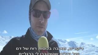 למה אמיר פרישר גוטמן בכה בחופשת סקי ?