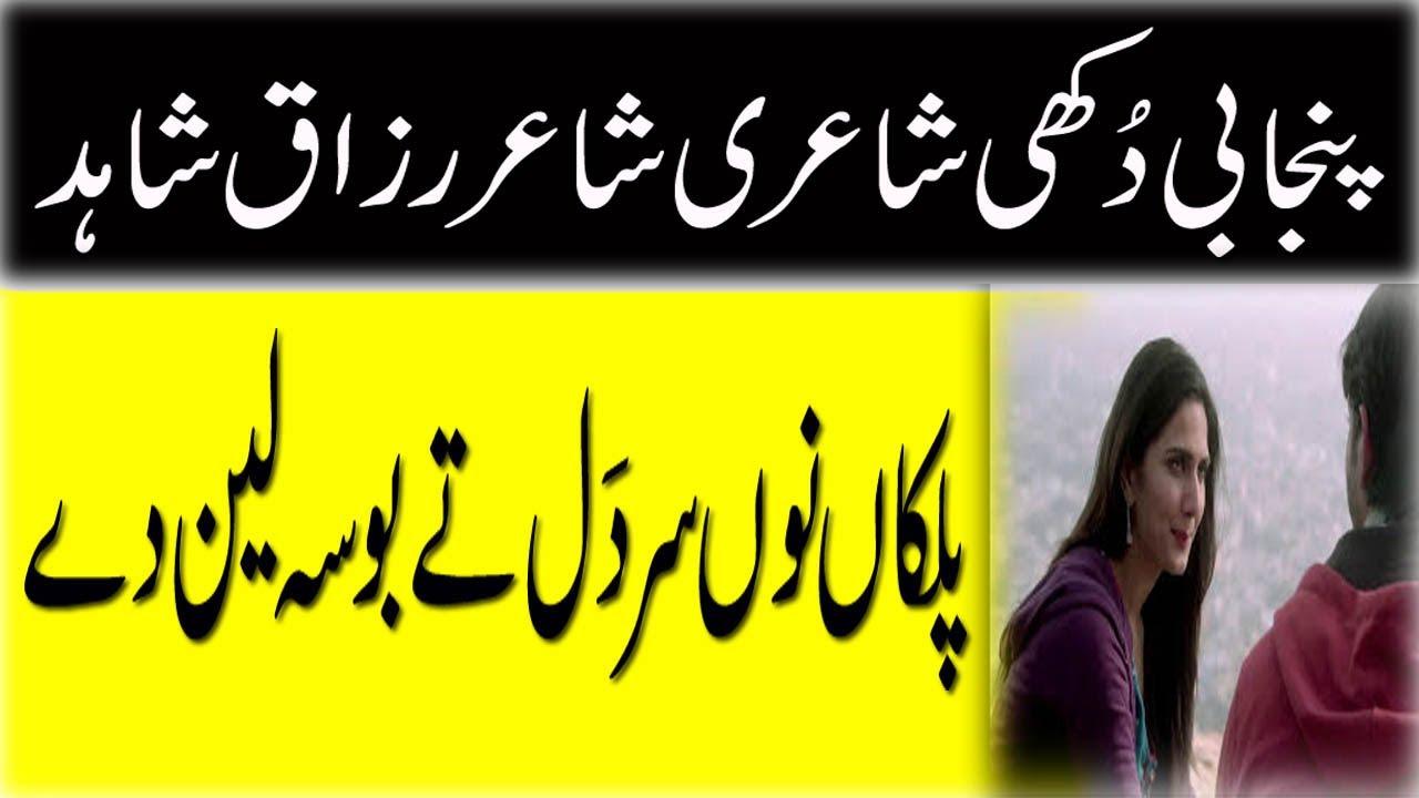 punjabi sad love poetry very Emotional broken heart shayari heart touching nafrat poem-waqas pannu