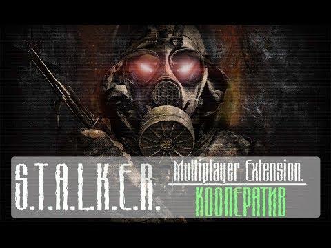 S.T.A.L.K.E.R. Multiplayer Extension   Интервью с разрабами, ПОДКАСТ   Кооператив