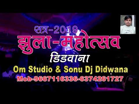 Lal Chunriya Wali Pe Dil Aaya Re  Didwana Jhula Studio By Om Studio