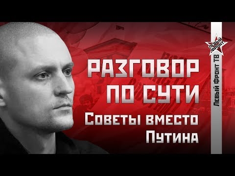 НОВОЕ! Сергей Удальцов: Советы вместо Путина #вестникбури #агитпроп #другое_мнение