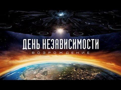 День Независимости 2: Возрождение - 2й Русский HD Трейлер 2016