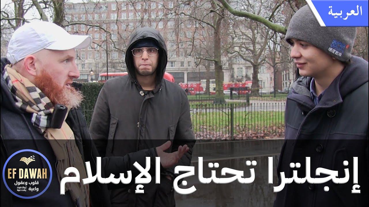 إنجلترا تحتاج الإسلام!! حوار حمزة مع شاب بريطاني محترم