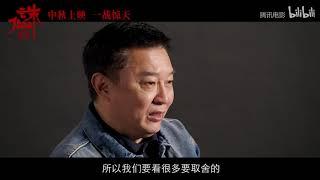 《誅仙》曝導演特輯武俠宗師程小東再戰仙俠世界