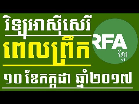 Khmer Radio Free Asia For Morning News On 10 July 2017 at 5:30AM   Khmer News Today 2017