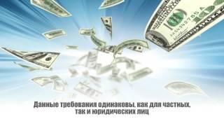 видео Уведомление налоговой об открытии расчетного счета: когда и как нужно уведомить