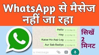 Whatsapp message not sending problems 101 %solution। मैसेज नहीं जा रहा है कैसे भेजे सिखें। how to fix common working issues!download newsdog lin...
