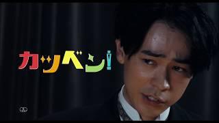 『カツベン!』15秒TVスポット映像