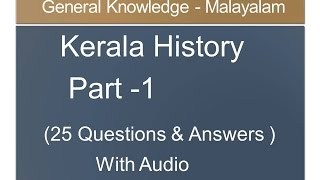 Gk Malayalam questions with audio Kerala history part 1