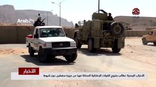 الأحزاب اليمنية : نطالب بخروج القوات الإماراتية المحتلة فورا من جزيرة سقطرى دون شروط