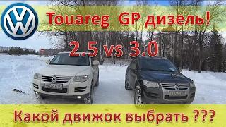 VW Touareg GP / Дизельные двигатели 2.5 и 3.0 - что выбрать!?(Привет! Дизельный Туарег 2.5 или 3.0, что выбрать?!, прокатимся по очереди на авто и поймём, озвучим Вам выводы..., 2017-02-16T08:55:33.000Z)