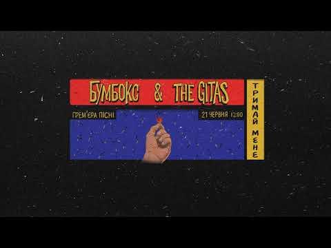 """""""Тримай мене"""" - прем'єра пісні Бумбокс & The Gitas"""
