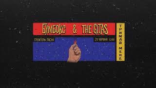 'Тримай мене' - прем'єра пісні Бумбокс & The Gitas