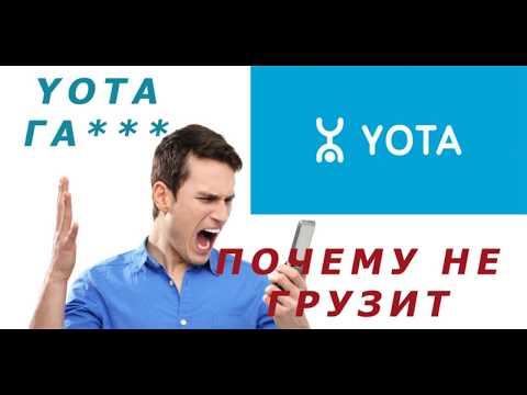Yota Г@ВНО,почему не грузит интернет,почему нас обманывают?