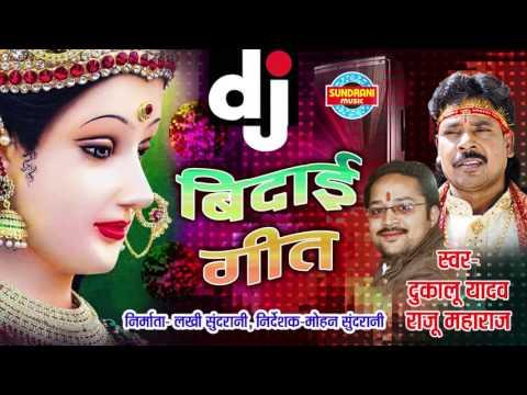 BIDAI GEET - बिदाई गीत - विसर्जन गीत - Dukalu Yadav & Raju Mahraj - D.J. Remix Song