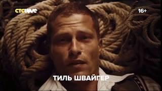 Стильное кино по выходным в 23:00 на СТС Love