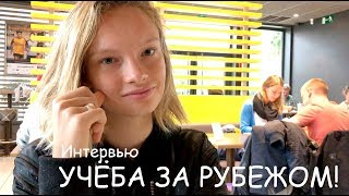 Как поступить учиться за границу? Интервью реального студента из Барселоны!