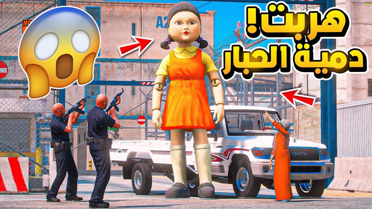 هروب دميه الحبار من السجن ...😱!!  | فلم قراند GTA V