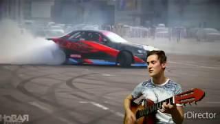 """Песня под гитару - """"Фернандо Алонсо"""" Клип (Новосёлов Даниил)"""