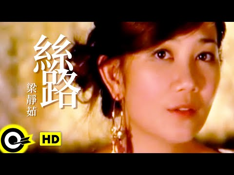 梁靜茹 Fish Leong【絲路 Silkroad Of Love】Official Music Video