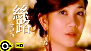 梁靜茹 Fish Leong【絲路 Silkroad of Love】Official Music Video thumbnail