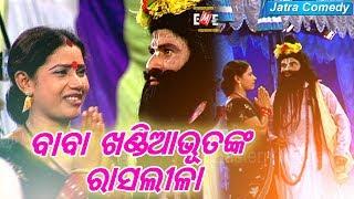 ବାବା ଖଣ୍ଡିଆଭୂତଙ୍କ ରାସଲୀଳା || Babanka Raasa Lilaa || Jatra Comedy
